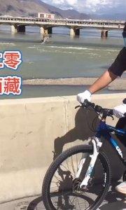 拉萨慢二零 带你看西藏! 羊湖小分队出发啦~ #西藏旅行 #拉萨骑行 #拉萨租自行车