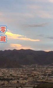 拉萨慢二零 带你看西藏! 周末赏日落~ #西藏旅行 #拉萨骑行 #拉萨租自行车