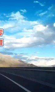 拉萨慢二零 带你看西藏! 2020年高速的天堂在西藏~ #西藏旅行 #拉萨骑行 #拉萨租自行车