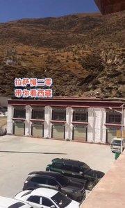 拉萨慢二零 带你看西藏! 拉萨城郊,珠寺~ #拉萨租自行车 #拉萨骑行 #西藏旅行