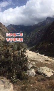 拉萨慢二零 带你看西藏! 达古峡谷~ #西藏旅行 #拉萨骑行 #拉萨租自行车