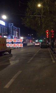 拉萨慢二零 带你看西藏! 拉萨街头夜景~ #西藏旅行 #拉萨骑行 #拉萨租自行车