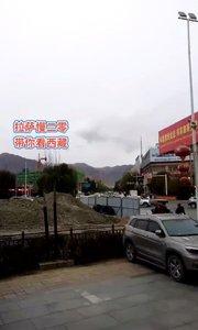 拉萨慢二零 带你看西藏! 再阴几天,就可以下2020年的第一场雪了~ #拉萨骑行 #拉萨租自行车 #西藏旅行