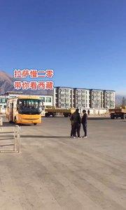 拉萨慢二零 带你看西藏! 探访拉萨车管所驾考中心(四) #拉萨骑行 #拉萨租自行车 #西藏旅行