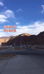 拉萨慢二零 带你看西藏! 陪练的日子快结束了,准备去考试吧~ #西藏旅行 #拉萨骑行 #拉萨租自行车