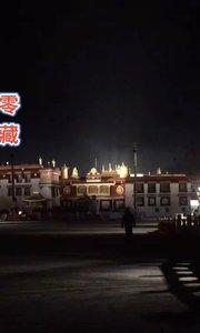 拉萨慢二零 带你看西藏! 晚上的【嘀~】只能远观了~ #西藏旅行 #拉萨骑行 #拉萨租自行车