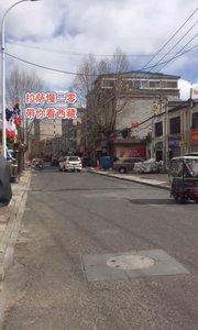 拉萨慢二零 带你看西藏! 过年了,过年了,个个都回内地了,拉萨快成空城了~ #西藏旅行 #拉萨骑行 #拉萨租自行车