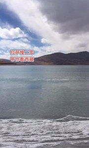 拉萨慢二零 带你看西藏! 羊湖的魅力就是你永远不知道哪里更美,这边氤氲那边明媚~ #西藏旅行 #拉萨骑行 #拉萨租自行车