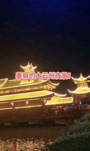 #大美云州夜景