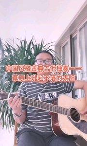 #中国风格独奏