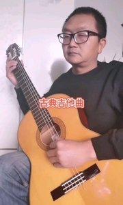 #古典吉他曲
