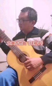 #吉他曲绿袖子
