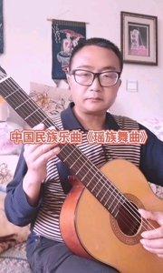 #瑶族舞曲
