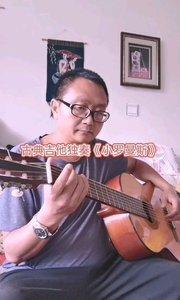 #古典吉他独奏