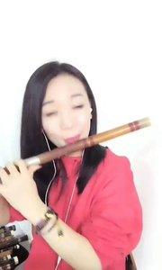 《爱江山更爱美人》笛子