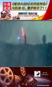 最终章《星球大战9》终极预告,凯洛·伦、蕾伊联手了!