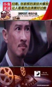张家辉演技大爆发,有多少人是看到他这段的时候,走进电影院的#花椒之子