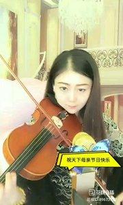 星光大道丹妮 . 小提琴演奏《我的梦》。