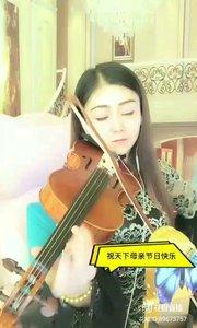星光大道丹妮 . 小提琴演奏《上海滩》.