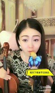 星光大道丹妮 . 小提琴拉得好,这首《讲真的》唱得也很深情。