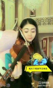 星光大道丹妮 . 小提琴演奏《讲真的》。
