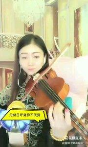 星光大道丹妮  .   小提琴演奏《梦中的额吉》,祝天下所有母亲,母亲节快乐!