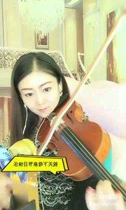 星光大道丹妮  .   小提琴演奏《世上只有妈妈好》,祝天下母亲节日快乐!