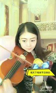星光大道丹妮 . 小提琴演奏《真的爱你》,祝天下母亲节日快乐!