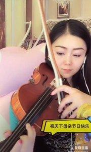 星光大道丹妮 . 小提琴拉弹奏《菊花爆满山》,音乐旋律特别优美动听。