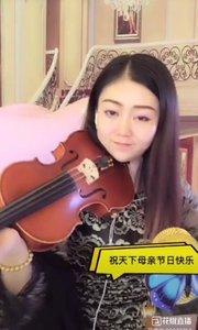 星光大道丹妮 . 小提琴独奏《朋友的酒》.