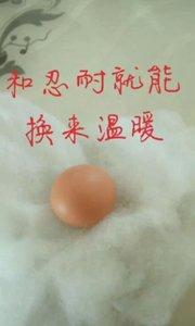 #花椒音乐人 鸡蛋和石头的故事#手机腿大挑战