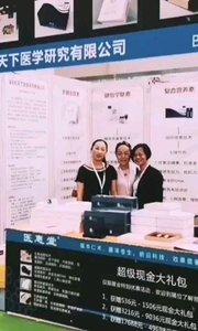 广州国际健康产业博览会