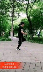 步教学视频上