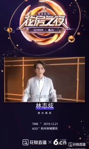 #花房之夜 谢谢【嘀~】请来林志炫与我们花房之夜同台,热烈欢迎林志炫!