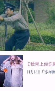 11月18日,曹艺馨携《我带上你你带上钱》《客家情》在广东河源与你不见不散!