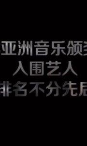 2018亚洲音乐颁奖盛典入围艺人(注:实际到场嘉宾,请以官方微博最新消息为准)