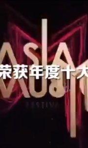 曹艺馨荣获2018亚洲音乐盛典年度十大新人奖