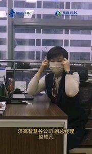 济高智慧谷公司赵轶凡女士,在融策中心倡议,企业复工,做好防护!同舟共济,共克时艰!