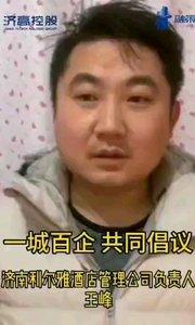 一城百企,共同倡议:济南利尔雅酒店融策中心分店负责人王峰,在融策中心倡议,用餐自带餐具,少聚少言!