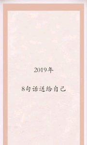2019~这8句话送给正在努力的自己