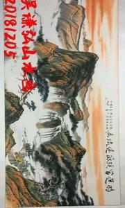 《鸿运当头》吴谦弘山水画20181205。花绫精裱镜片,画芯宽180厘米。