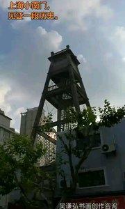 上海小南门,见证一段历史。