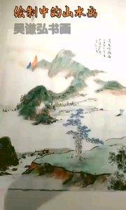 绘制中的山水画20190828。 #带着花椒去旅行 #我怎么这么好看 #书画之美 #吴谦弘书画