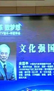 绘画大师央视峰会专题演讲看不出八十岁@主播小秘书. #吴谦弘书画 #书画之美