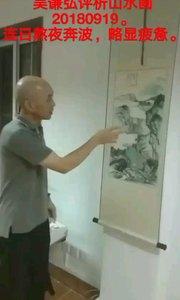 吴谦弘林中雅舍,评析山水画 20180919。 连日熬夜、奔波,略显疲态。