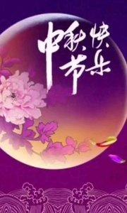 祝大家中秋节快乐??????