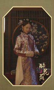 #花椒音乐人  #李蔓乐 《醉花荫》全网单曲新发 #花椒星闻