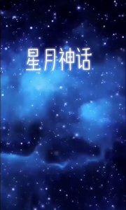 #用焱星文发①茨糀椒ㄊか態  星月称号牌的故事。 侞淉涐噯伱,哙恠恁何埘間恁何哋嚸,笓恁何亽嘟噯伱。