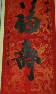 感谢中国【嘀~】副【嘀~】左印生将军对我老母亲的祝福。