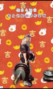 俯身划船的动作要领!#花椒大拜年